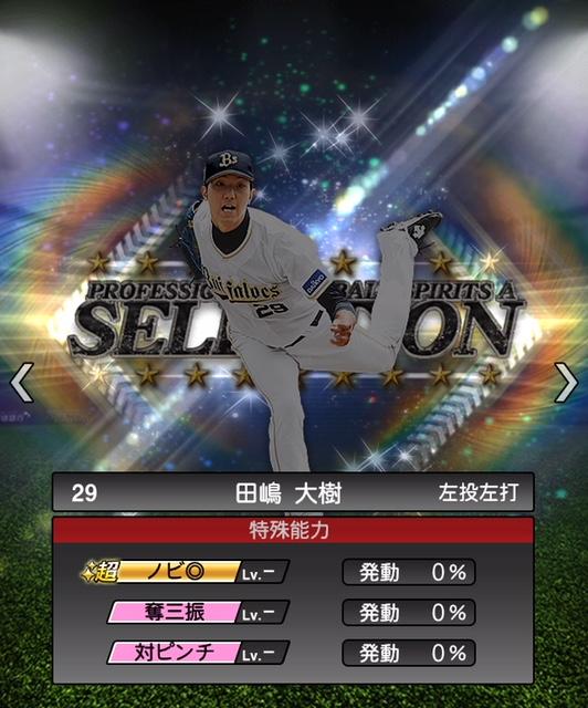 2018-s1-selection-田嶋大樹-特殊能力