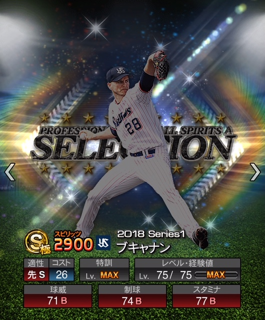 2018-s1-selection-ブキャナン