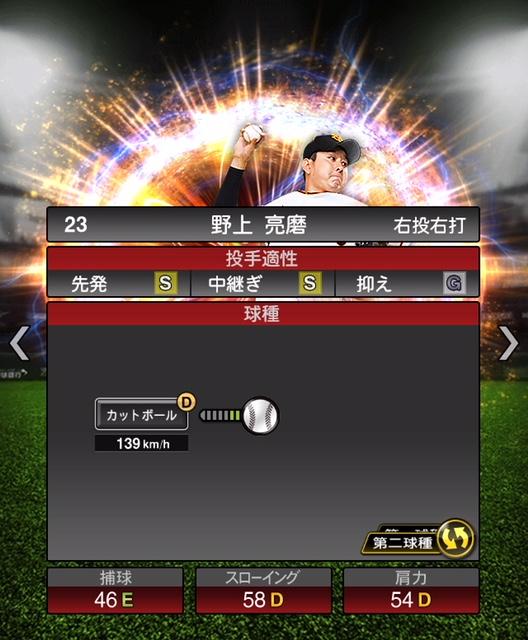 2018-s2-野上亮磨-投手適性-第二球種