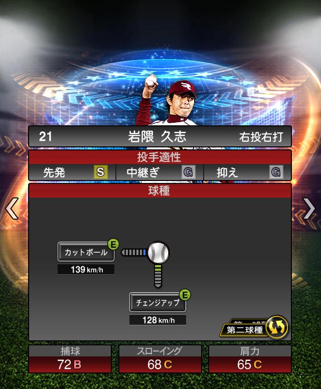 2018-Series2-WS-岩隈久志-球種2