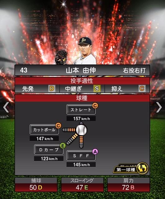 2018-anv-山本由伸-投手適性-第一球種