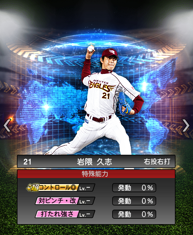 2018-Series2-WS-岩隈久志-特殊能力