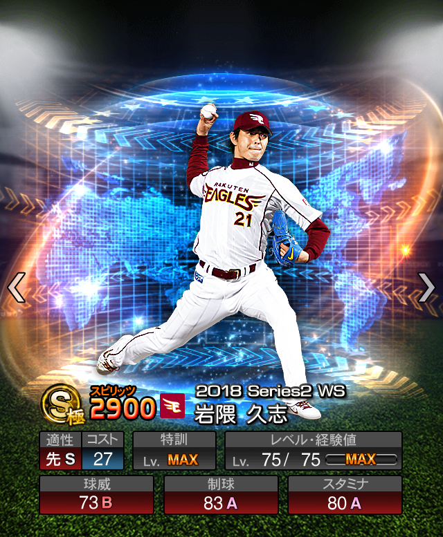 2018-Series2-WS-岩隈久志