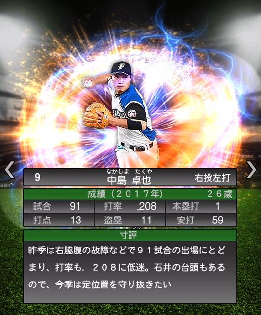 2018-Series2-中島卓也-寸評