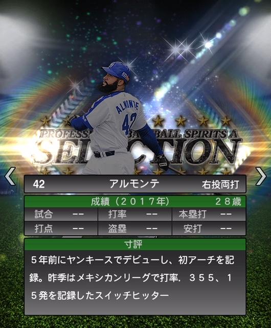 2018-s1-selection-アルモンテ-寸評