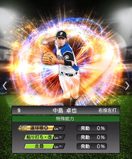 2018-Series2-中島卓也-特殊能力