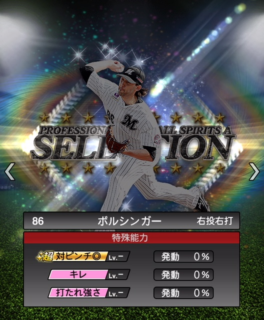 2018-s1-selection-ボルシンガー-特殊能力