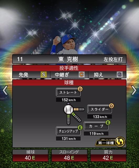 2018-s1-selection-東克樹-投手適性-第一球種