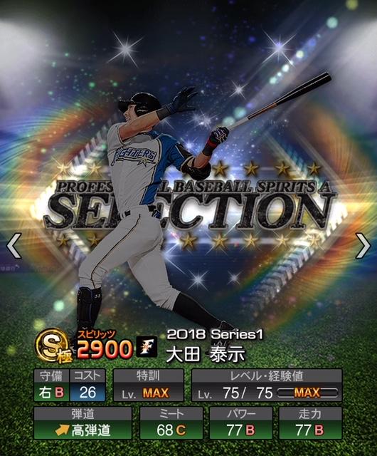 2018-s1-selection-大田泰示