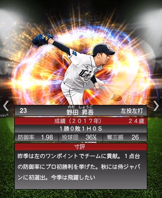 2018-s2-野田昇吾-寸評