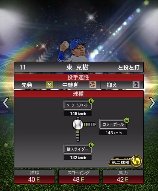 2018-s1-selection-東克樹-投手適性-第二球種