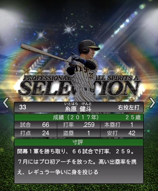 2018-s1-selection-糸原健斗-寸評