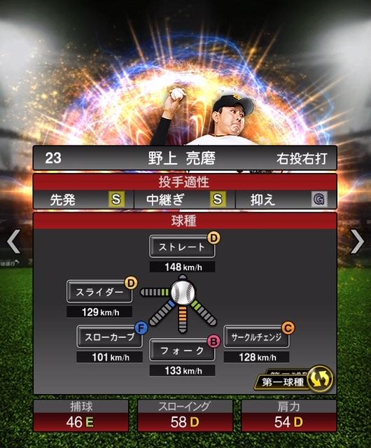 2018-s2-野上亮磨-投手適性-第一球種