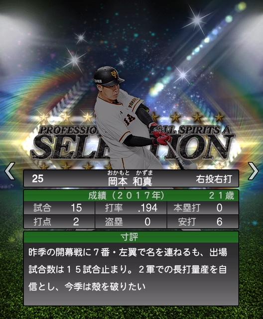 2018-s1-selection-岡本和真-寸評