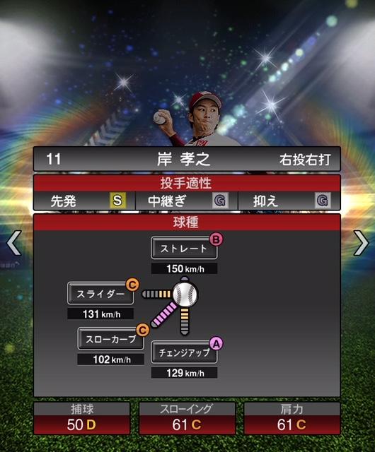2018-s1-selection-岸孝之-投手適性