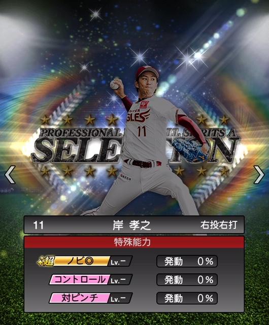 2018-s1-selection-岸孝之-特殊能力