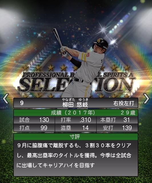 2018-s1-selection-柳田悠岐-寸評