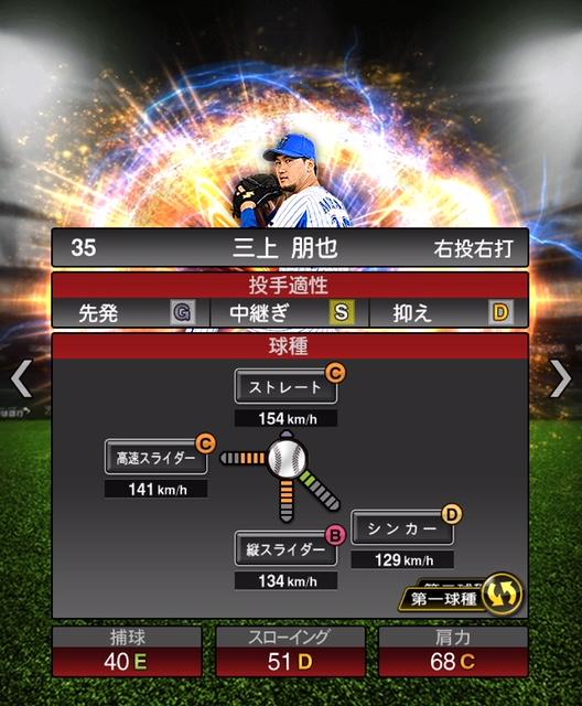 2018-s2-三上朋也-投手適性-第一球種