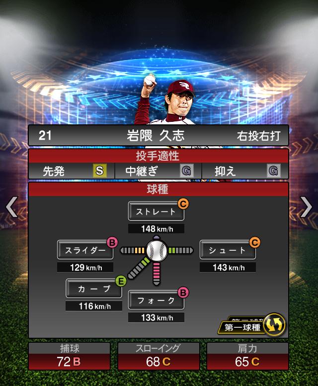 2018-Series2-WS-岩隈久志-球種1