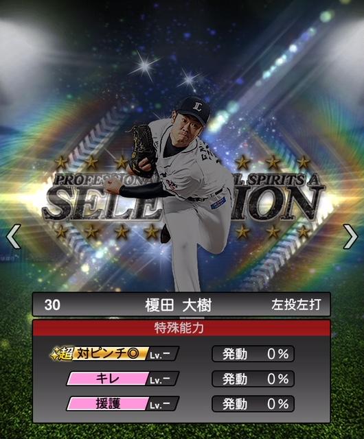 2018-s1-selection-榎田大樹-特殊能力
