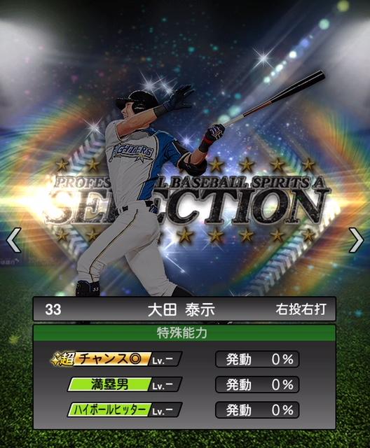 2018-s1-selection-大田泰示-特殊能力