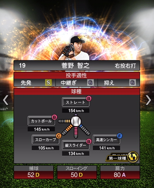 2018-s2-菅野智之-投手適性-第一球種