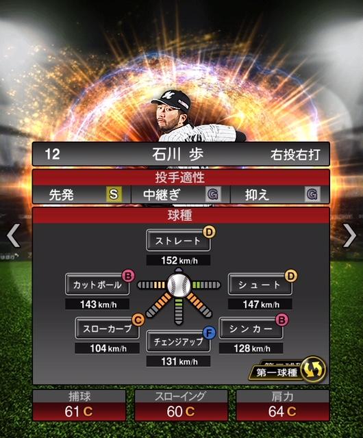 2018-s2-石川歩-投手適性-第一球種 (2)