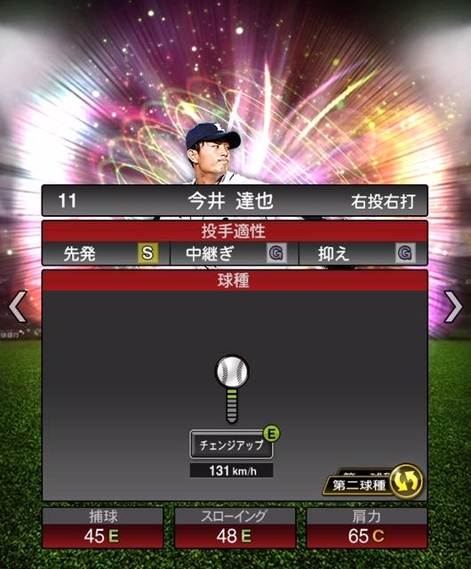 2018-s2-今井達也-投手適性-第二球種