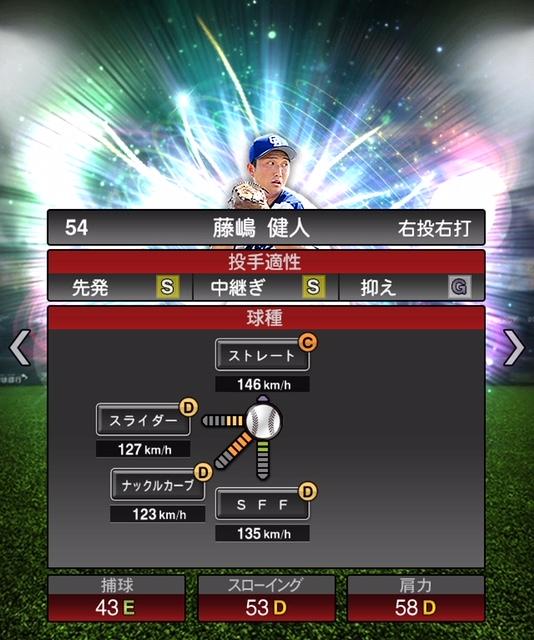2018-s2-藤嶋健人-投手適性