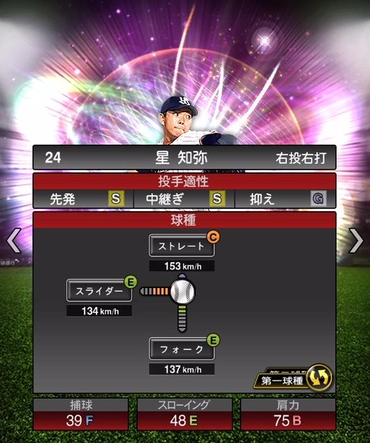 2018-s2-星知弥-投手適性-第一球種