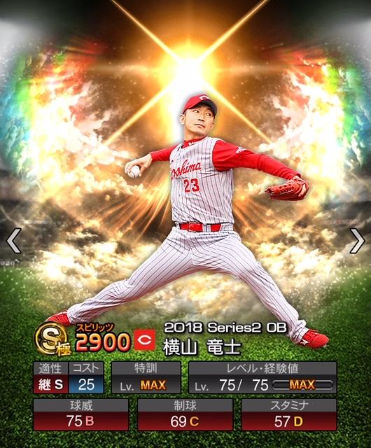 2018-ob-横山竜士