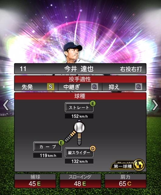 2018-s2-今井達也-投手適性-第一球種