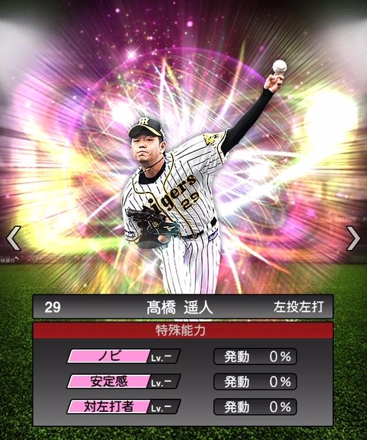 2018-s2-高橋遥人-特殊能力