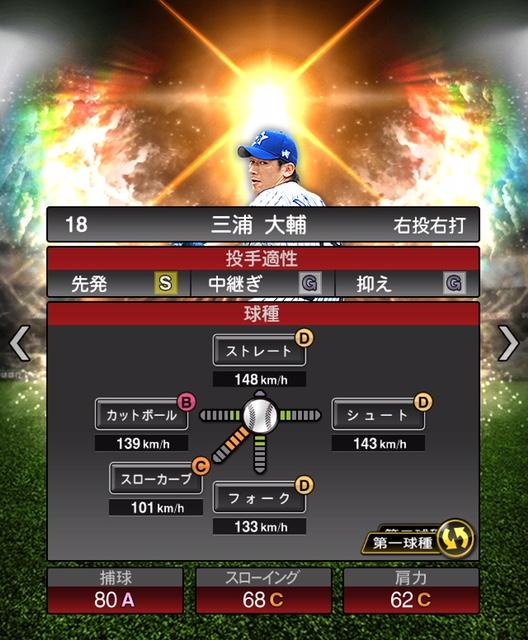 2018-s2-ob-三浦大輔-投手適性-第一球種