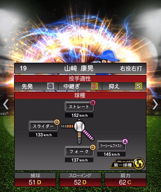 2018-s2-山崎康晃-投手適性-第一球種