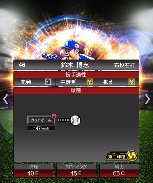 2018-s2-鈴木博志-投手適性-第二球種