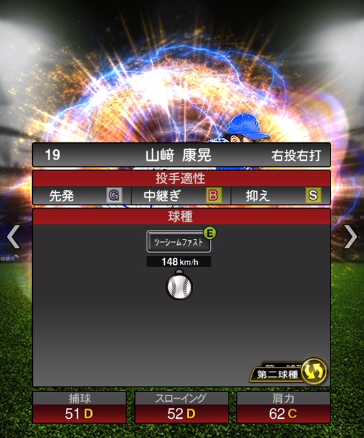 2018-s2-山崎康晃-投手適性-第二球種