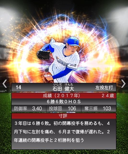 2018-s2-石田健大-寸評