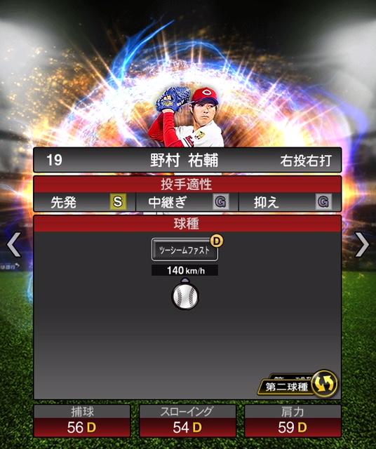 2018-s2-野村祐輔-投手適性-第二球種
