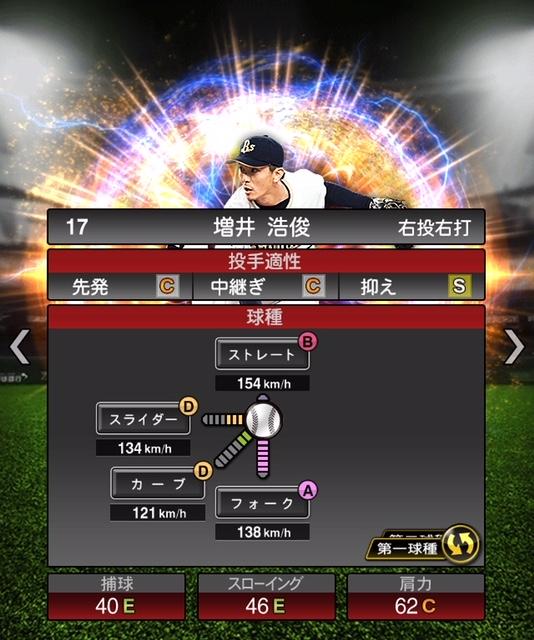 2018-s2-増井浩俊-投手適性-第一球種