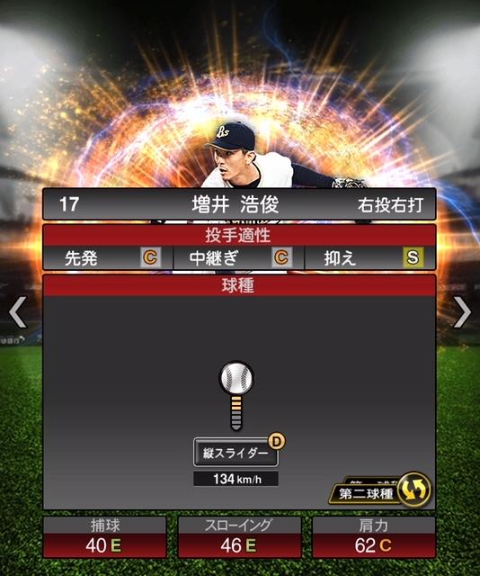 2018-s2-増井浩俊-投手適性-第二球種