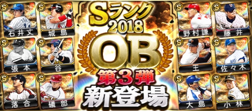 2018-ob-3
