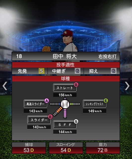 2018-s2-ws-田中将大-a-球種