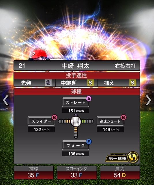 2018-s2-中崎翔太-投手適性-第一球種