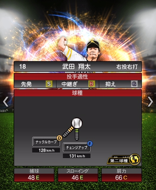 2018-s2-武田翔太-投手適性-第二球種