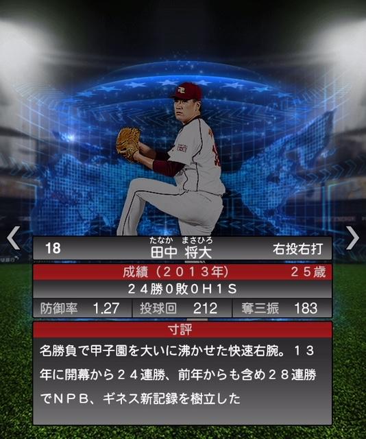 2018-s2-ws-田中将大-a-守成績