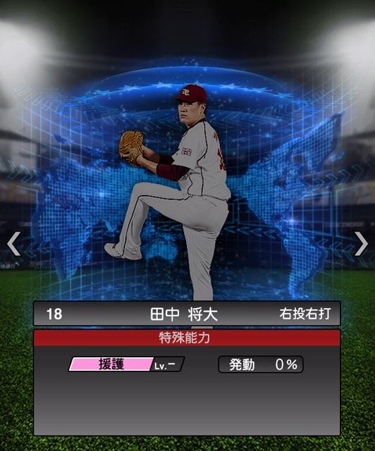 2018-s2-ws-田中将大-a-特殊能力