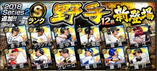 2018-s2-野手