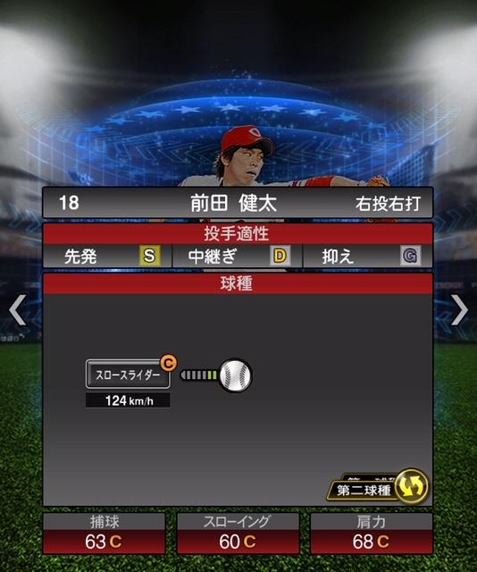 2018-s2-ws-前田健太-a-球種2