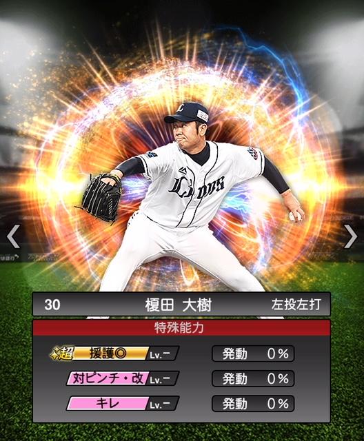 2018-s2-榎田大樹-特殊能力